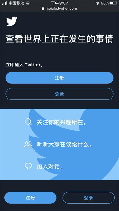 推特官网twitter怎么注册