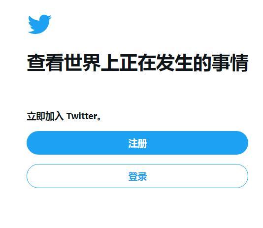 Twitter官网地址twitter首页